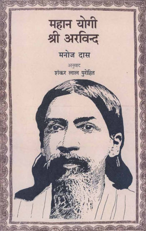 महान योगी श्री अरविन्द (Hindi Sahitya): Mahan Yogi Sri Aurobindo(Hindi Biography)