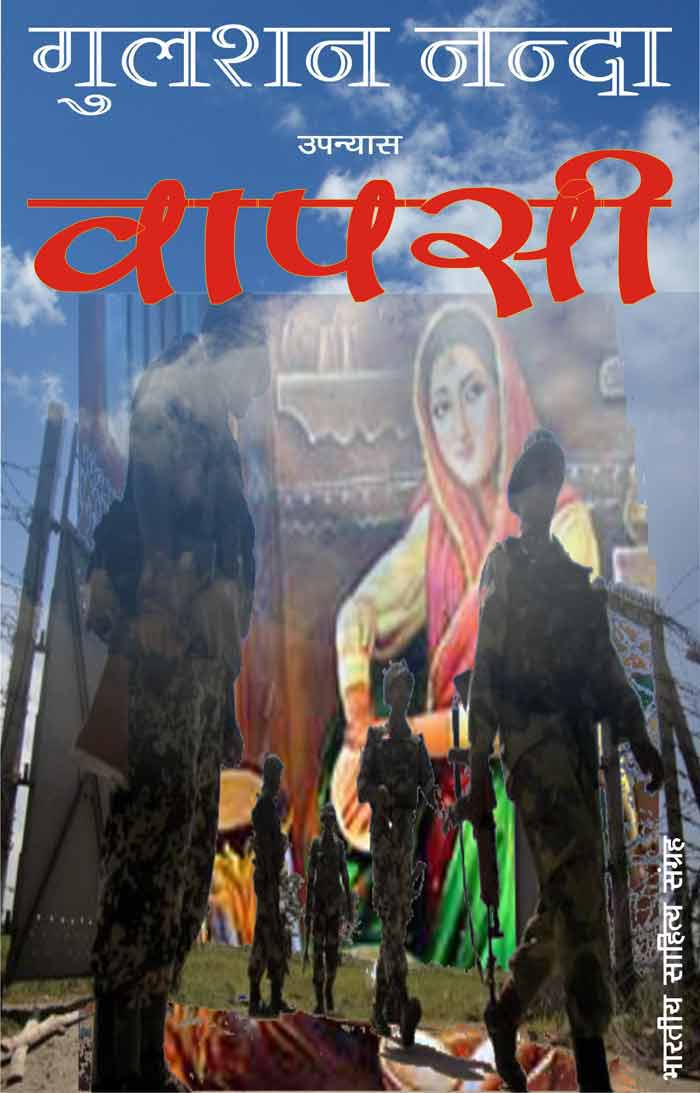 वापसी (Hindi Sahitya): Vaapsi (Hindi Novel)