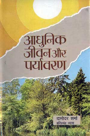 jal sanrakshan Essay on paryavaran sanrakshan in hindi language: recommendations for writing a german essay november 9th, 2009 within your academic career, you are to analyze.