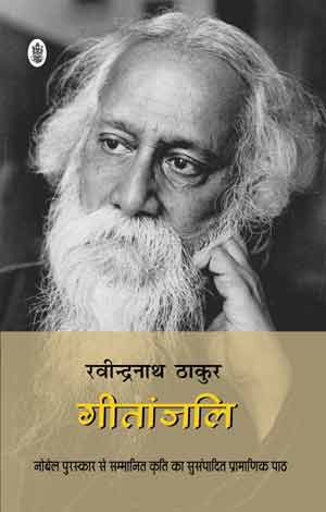 Short Essay On Rabindranath Tagore
